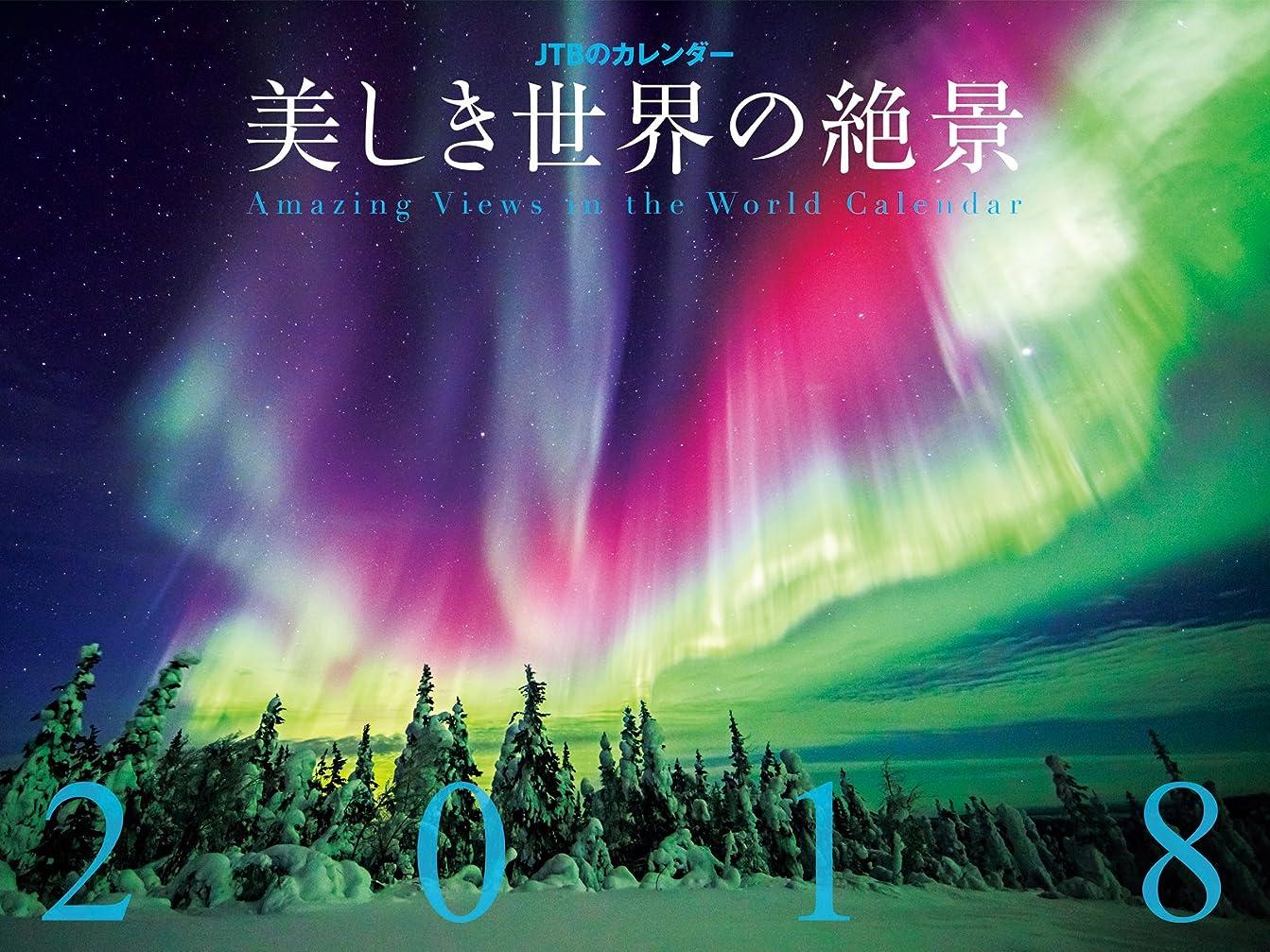 最小化するわざわざ空のJTBのカレンダー 美しき世界の絶景2018 ([カレンダー])