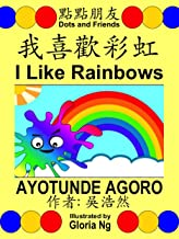I Like Rainbows 我喜歡彩虹 (Traditional Edition 繁體版): A Bilingual Chinese-English Traditional Edition Illustrated Children's Bo...