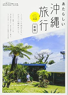 新版 あたらしい沖縄旅行 (NEW TRIP)