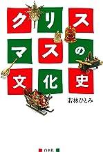 表紙: クリスマスの文化史 | 若林ひとみ