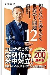 知らないと恥をかく世界の大問題12 世界のリーダー、決断の行方 (角川新書) Kindle版