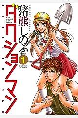 ダクションマン(1) (ビッグコミックス) Kindle版