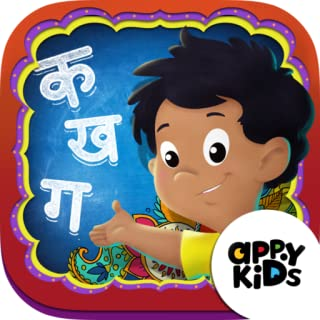 hindi varnamala app