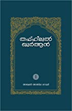Amazon in: Malayalam - Islam / Religion: Books