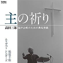 主の祈り 高田三郎 混声合唱のための典礼聖歌