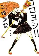 表紙: コロヨシ!! (角川文庫) | 三崎 亜記