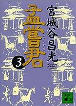 表紙: 孟嘗君(3) (講談社文庫) | 宮城谷昌光