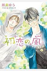 初恋の嵐【SS付き電子限定版】 (キャラ文庫) Kindle版