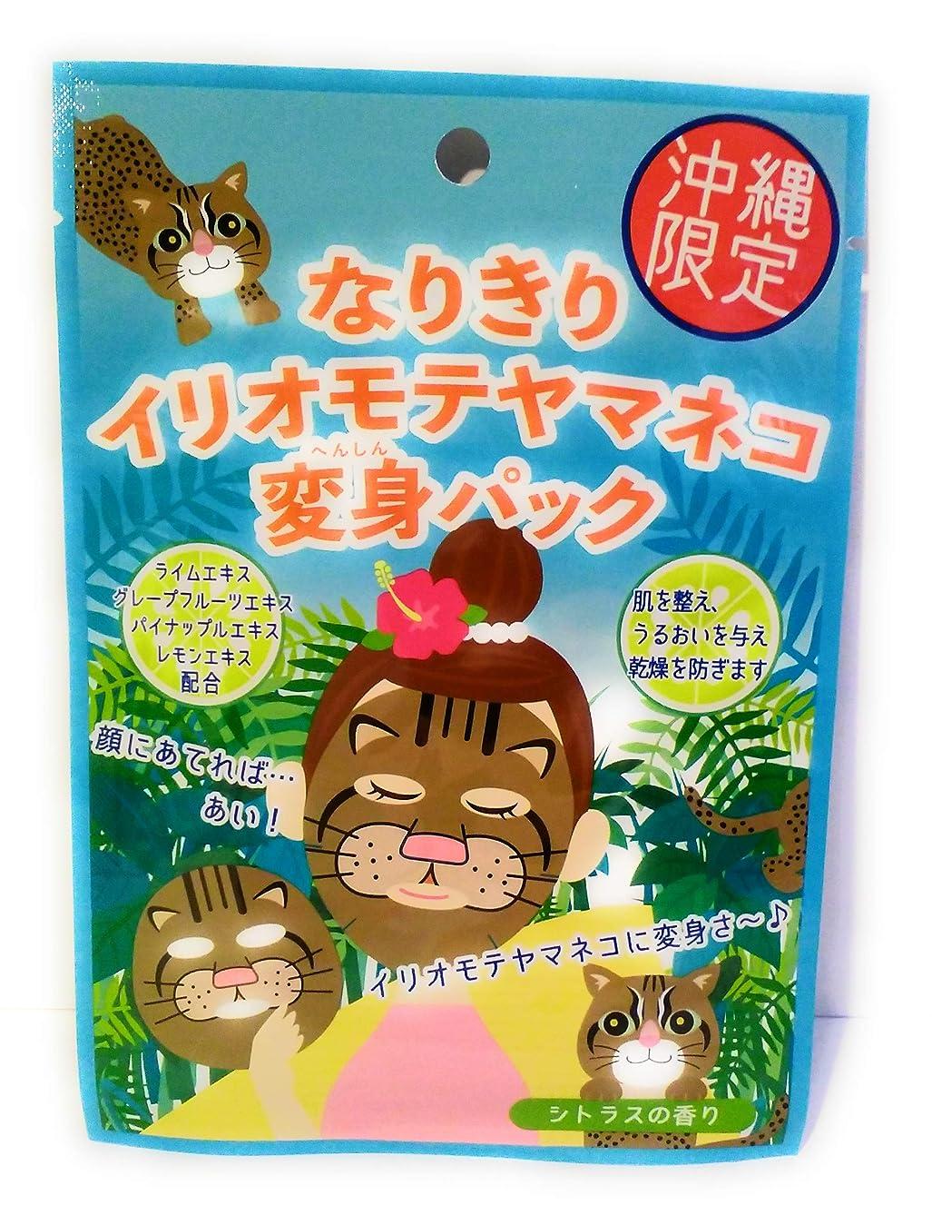 トレイルベースマウス沖縄限定 なりきりイリオモテヤマネコ変身パック