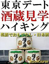 表紙: 東京デート 酒蔵見学 ハイキング: 英語でおもてなし・日本酒 (観光ガイドブック) | Hiroshi Satake