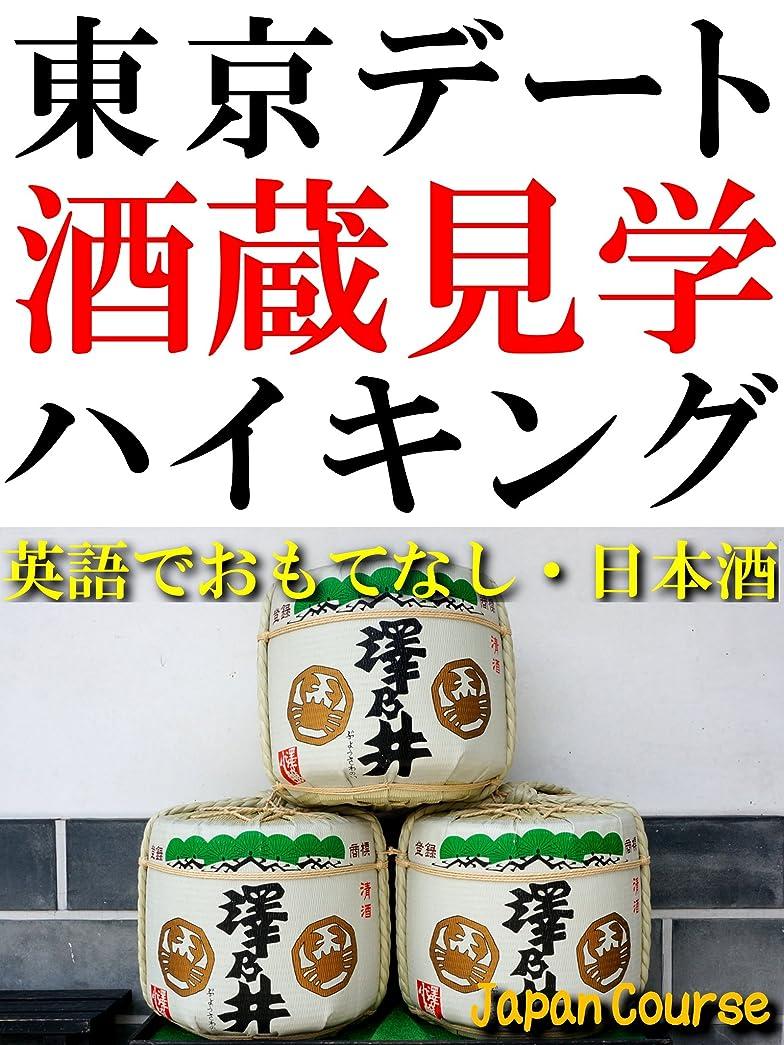 ピック死収束東京デート 酒蔵見学 ハイキング: 英語でおもてなし?日本酒 (観光ガイドブック)