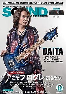 SOUND DESIGNER (サウンドデザイナー) 2019年12月号 (2019-11-09) [雑誌]