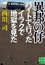 表紙: 異邦の仔 (実業之日本社文庫) | 西川 司