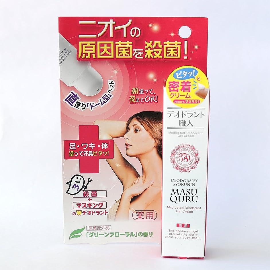 反逆者貫入怠惰デオドラント職人 マスきゅーる(22g)