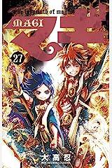 マギ(27) (少年サンデーコミックス) Kindle版