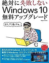 表紙: 絶対に失敗しないWindows 10無料アップグレード | 川添 貴生