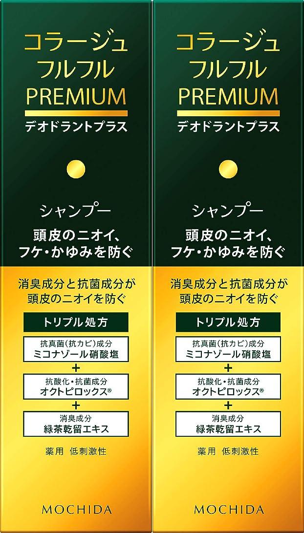治療実用的受粉者【2個セット】コラージュフルフルプレミアムシャンプー 200ml