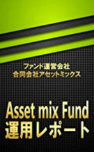 Asset mix Fund Report: 2017年10月号