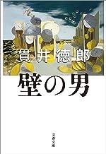 表紙: 壁の男 (文春文庫)   貫井徳郎
