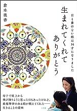 表紙: 生まれてくれてありがとう~目と鼻のない娘は14才になりました~ | 倉本美香
