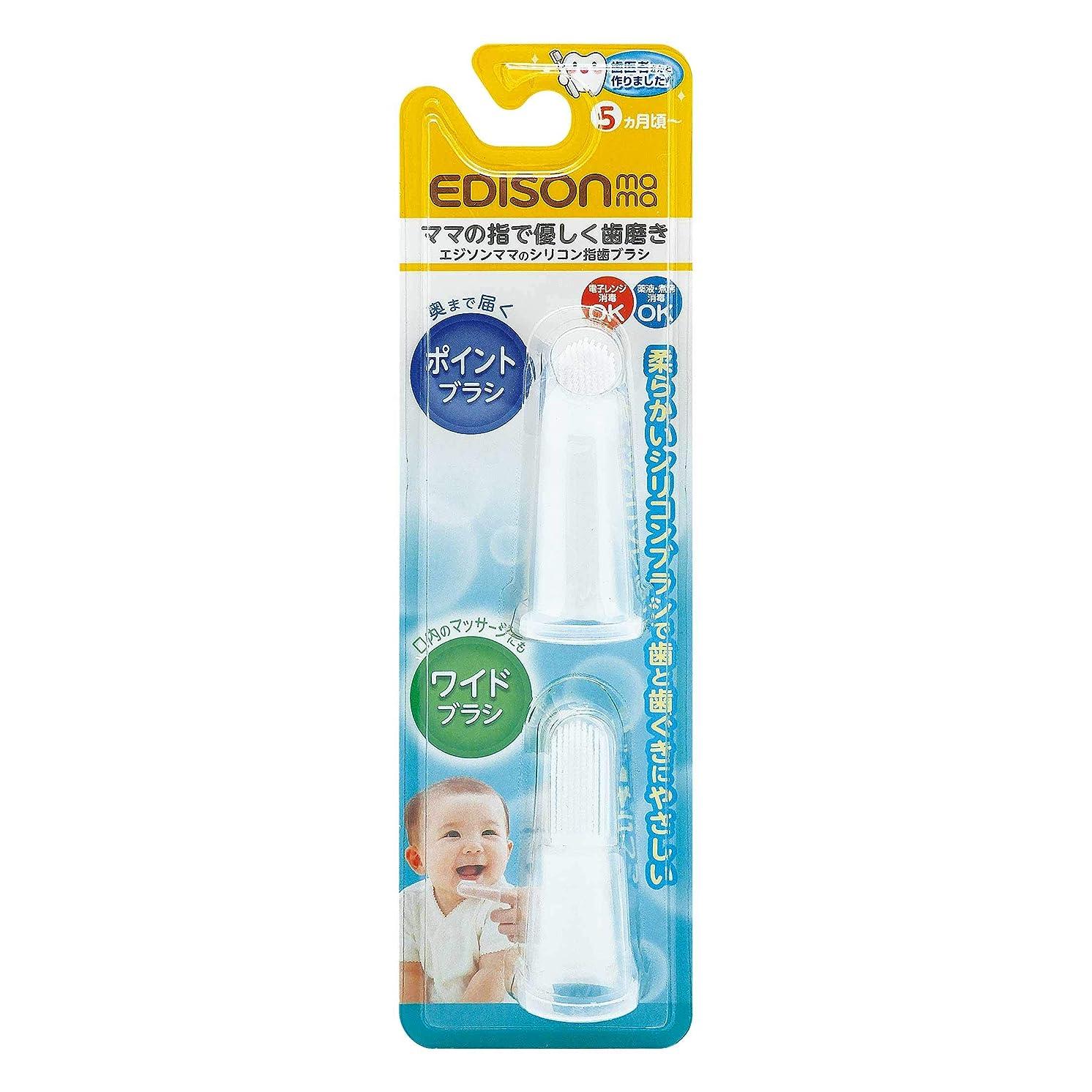 名門適合しました指導するKJC エジソンママ (EDISONmama) シリコン指歯ブラシ 5ヶ月頃から対象