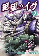 絶望のイヴ(3) (エッジスタコミックス)
