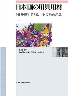 日本画の用具用材: [分冊版]第五章 その他の用具