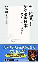 表紙: ヤバいぜっ! デジタル日本――ハイブリッド・スタイルのススメ (集英社新書)   高城剛