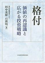 表紙: 格付 価値の再認識と広がる投資戦略 (日本経済新聞出版) | 田中英隆