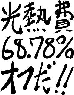 光熱費68.78%オフだ!!