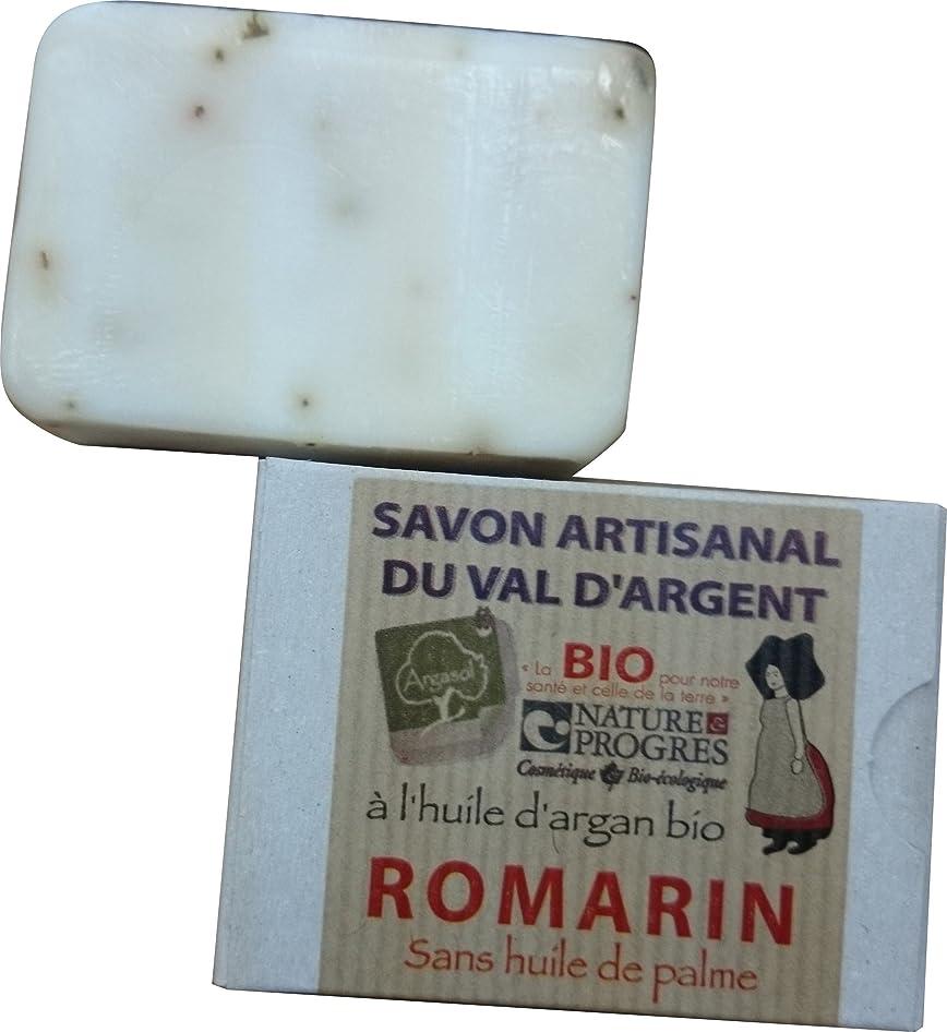 崇拝します楽観的クレアサボン アルガソル(SAVON ARGASOL) ローズマリー