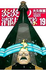 炎炎ノ消防隊(19) (週刊少年マガジンコミックス) Kindle版