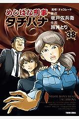 めしばな刑事タチバナ(38)[長考! チョコレート] (TOKUMA COMICS) Kindle版
