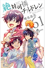 絶対可憐チルドレン(61) (少年サンデーコミックス) Kindle版