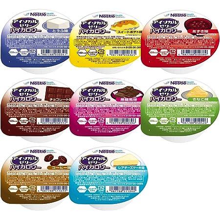 Nestle(ネスレ) アイソカル ゼリー ハイカロリー HC お試しセット 66g×8個入 (8種×各1個セット) ハイカロリーゼリー 栄養補助食品 介護食 (飲みやすい 高カロリー エネルギー ゼリー)