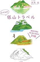 表紙: とっておき! 低山トラベル 関東平野を取り巻く名低山31座 | 大内 征