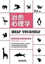 治愈心理学:新编实用心理自助手册:案例应用版(增订3版)