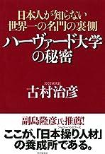 表紙: ハーヴァード大学の秘密 日本人が知らない世界一の名門の裏側 | 古村 治彦