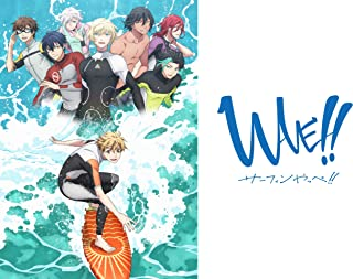 WAVE!!〜サーフィンやっぺ!!〜