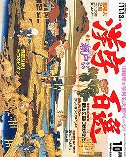 漢字百選 2014年 10月号 [雑誌]