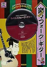 らくらくフォークギター CD付 (ストリートからプロへ)