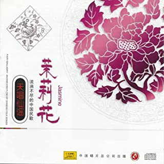 Fairy Ballad Chinese Folk Songs: Jasmine (Tian Chang Xian Yao - Liu Tang Bu Jin De Zhong Guo Min Ge: Mo Li Hua)