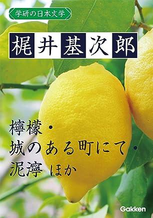 学研の日本文学 梶井基次郎 檸檬 城のある町にて 泥濘 過古 ある心の風景 Kの昇天 冬の日