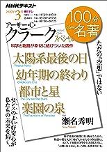 表紙: NHK 100分 de 名著 『アーサー・C・クラーク スペシャル』 2020年 3月 [雑誌] (NHKテキスト) | NHK出版 日本放送協会