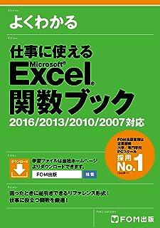よくわかる 仕事に使えるExcel関数ブック 2016/2013/2010/2007 対応