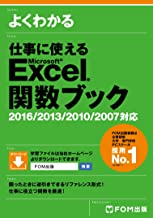 表紙: よくわかる 仕事に使えるExcel関数ブック 2016/2013/2010/2007 対応 | 富士通エフ・オー・エム株式会社