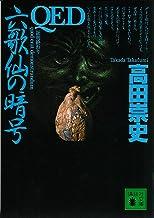 表紙: QED 六歌仙の暗号 (講談社文庫)   高田崇史