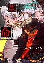 革命のα(4) (デイジーコミックス(英和出版社))
