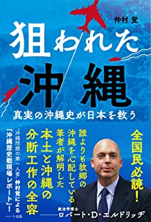 狙われた沖縄― 真実の沖縄史が日本を救う