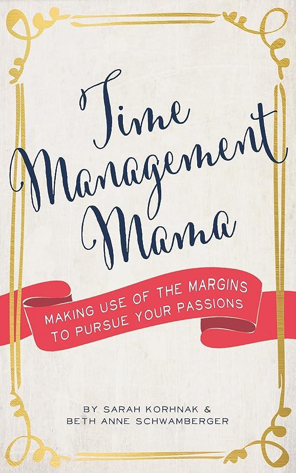 面白いうまくやる()混合したTime Management Mama: Making Use of the Margins to Pursue your Passions (English Edition)